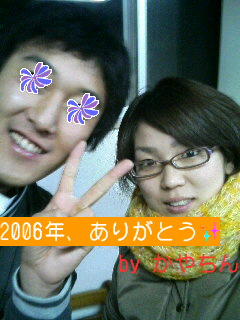 さらばっ!2006年